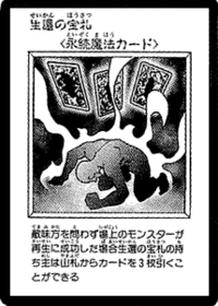 CardofSafeReturn-JP-Manga-DM