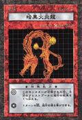 DarkfireDragonB1-DDM-JP