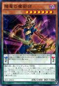 DragoncallerMagician-SD31-JP-C