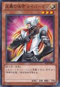 Kaibaman-SD25-JP-C