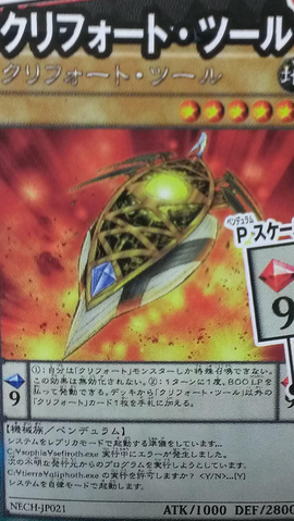 File:QliphortScout-NECH-JP-OP.png