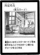 ResidualReflection-JP-Manga-GX