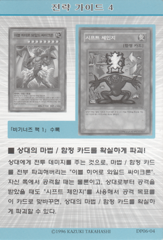 File:StrategyCard4-DP06-KR.png