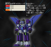 SuperdimensionalRobotGalaxyDestroyer-JP-ZX-NC