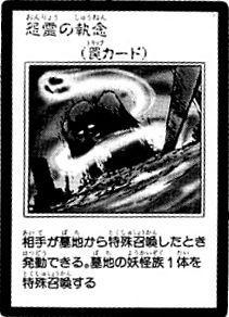 File:VindictiveSpirits-JP-Manga-GX.jpg