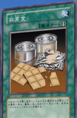 File:EmergencyProvisions-JP-Anime-GX.png