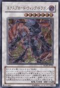 ExploderDragonwing-RGBT-JP-UtR