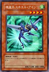 File:MeklordArmyofSkiel-JP-Anime-5D.png