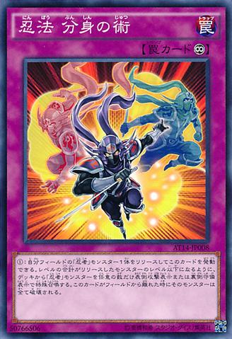 File:NinjitsuArtofDuplication-AT14-JP-C.png