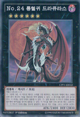 File:Number24DragulastheVampiricDragon-CPF1-KR-SR-1E.png