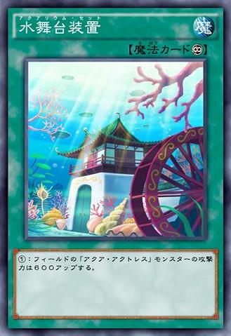 File:AquariumSet-JP-Anime-AV.png