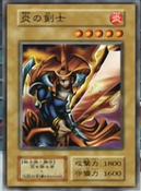FlameSwordsman-JP-Anime-DM