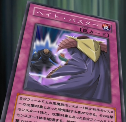 File:HateBuster-JP-Anime-GX.png
