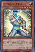 LightrayGrepher-DS14-JP-UR