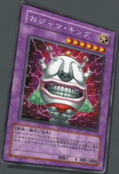 OjamaKing-JP-Anime-GX
