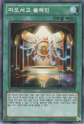 File:SpellbookLibraryoftheHeliosphere-EXP6-KR-C-1E.png