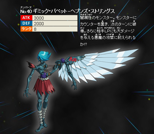 File:Number40GimmickPuppetofStrings-JP-ZX-NC.png
