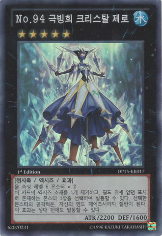 File:Number94Crystalzero-DP15-KR-SR-1E.png