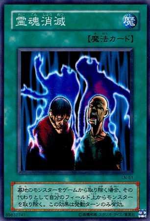 File:SpiritElimination-LN-JP-C.jpg