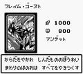 FlameGhost-DM1-JP-VG.png