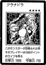 File:Granadora-JP-Manga-DM.png