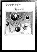 File:RankGazer-JP-Manga-ZX.png