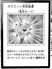 File:SpiritConverter-JP-Manga-ZX.jpg
