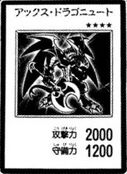 AxeDragonute-JP-Manga-R