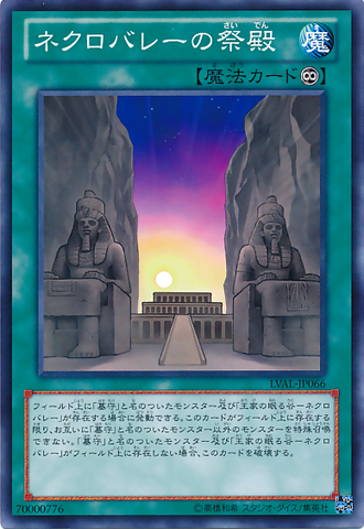 File:HiddenTemplesofNecrovalley-LVAL-JP-C.png