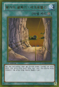 Necrovalley-GS04-KR-GUR-1E