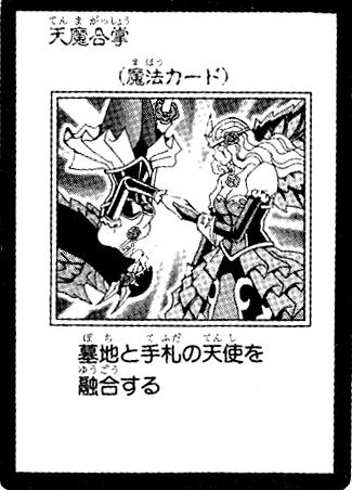 File:PrayertotheEvilSpirits-JP-Manga-5D.png