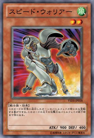File:SpeedWarrior-YSD5-JP-OP.png