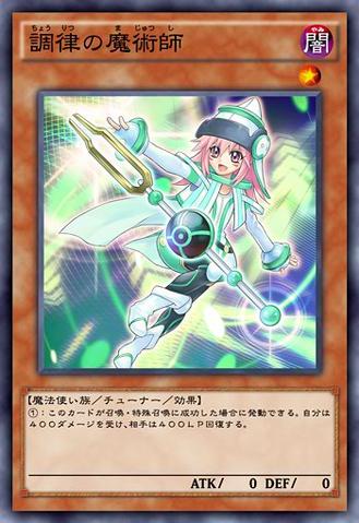 File:TuningMagician-JP-Anime-AV.png