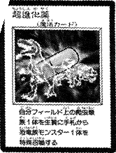 File:UltraEvolutionPill-JP-Manga-GX.png