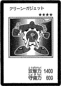 File:GreenGadget-JP-Manga-DM.png