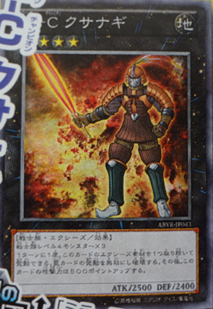 File:HeroicChampionKusanagi-ABYR-JP-OP.png