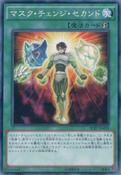 MaskChangeII-SD27-JA-C