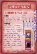 RuleCard5-B3-JP-C