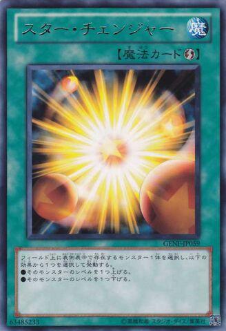 File:StarChanger-GENF-JP-R.jpg