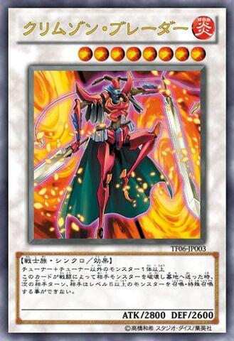 File:CrimsonBlader-TF06-JP-OP.jpg