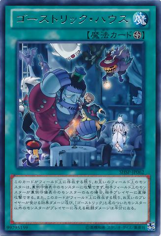 File:GhostrickMansion-SHSP-JP-R.png