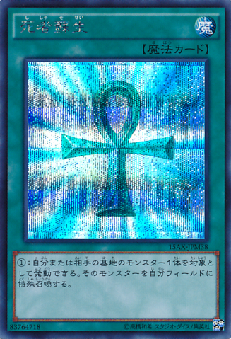 File:MonsterReborn-15AX-JP-ScR.png