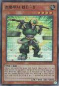SuperheavySamuraiScales-NECH-KR-SR-UE