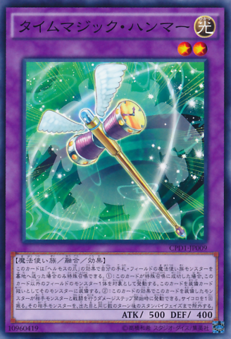 File:TimeMagicHammer-CPD1-JP-C.png