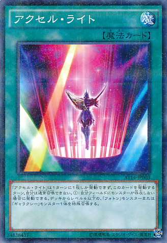 File:Accellight-AT14-JP-NPR.png