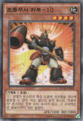SuperheavySamuraiKabuto-NECH-KR-C-UE