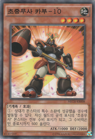 File:SuperheavySamuraiKabuto-NECH-KR-C-UE.png