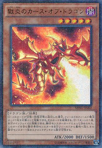 File:CurseofDragonfire-MP01-JP-MLUR.png