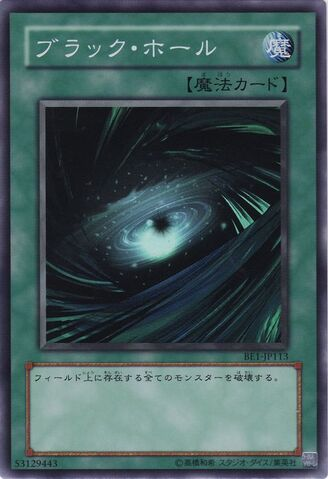 File:DarkHole-BE1-JP-SR.jpg