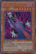 MutantMindmaster-PP01-KR-ScR-1E